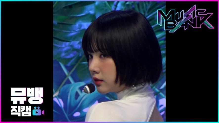[뮤직뱅크 직캠 190705] 여자친구(GFRIEND)_은하(Eunha) / 열대야(Fever) / Music Bank / Fan Cam ver.