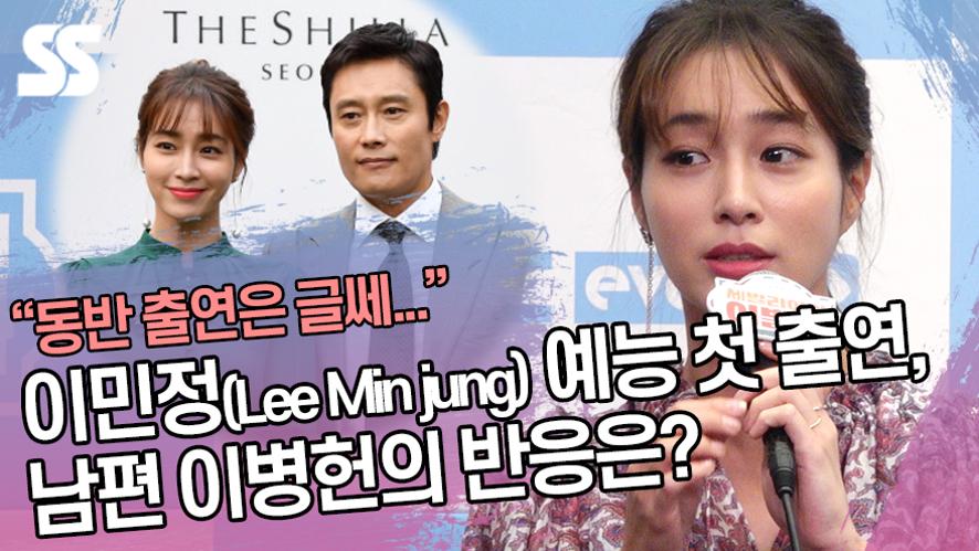 이민정(Lee Min jung) 예능 첫 출연에 남편 이병헌의 반응 ('세빌리아의 이발사' 제작발표회)