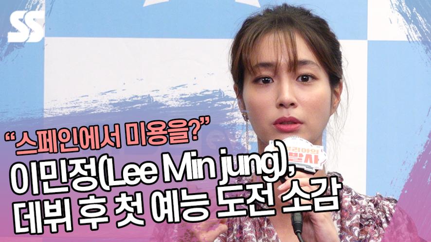 이민정(Lee Min jung), 데뷔 후 첫 리얼리티 예능 도전한 소감 ('세빌리아의 이발사' 제작발표