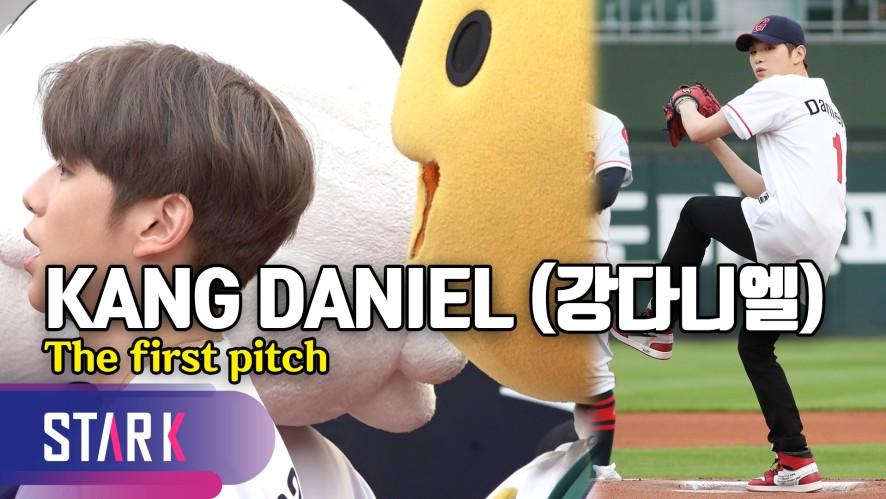시구도 '갓다니엘'! 귀엽고 멋지고 다 했다녤~ (feat. 애국가 제창) (Kang Daniel, The first pitch)