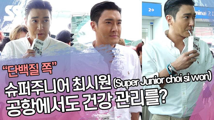 슈퍼주니어 최시원 (Super Junior choi si won)  공항에서도 건강 관리를? (인천공항)