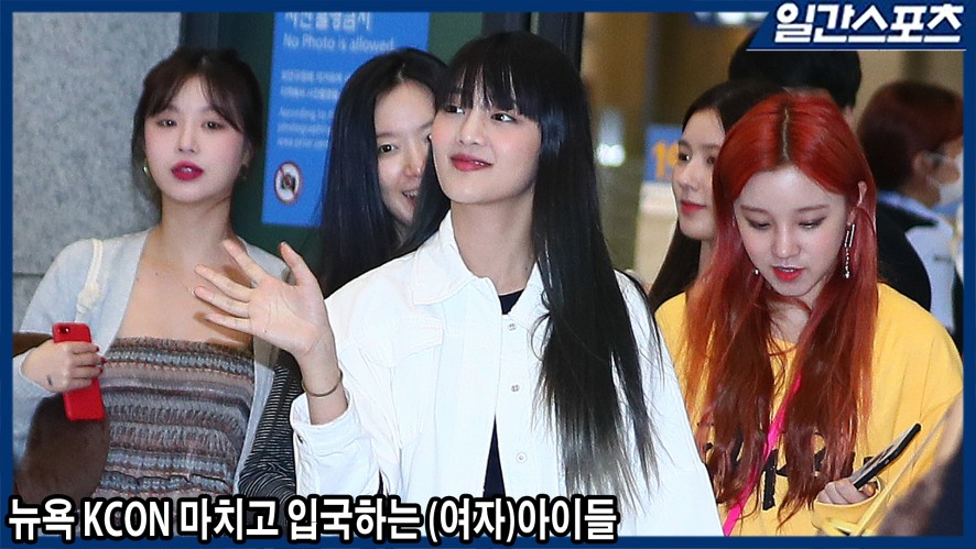 (G)I-dle full of sweetness at the airport