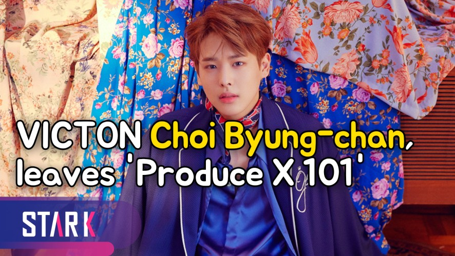 VICTON Choi Byung-chan, leaves 'Produce X 101' (빅톤 최병찬, '프로듀스X101' 하차)