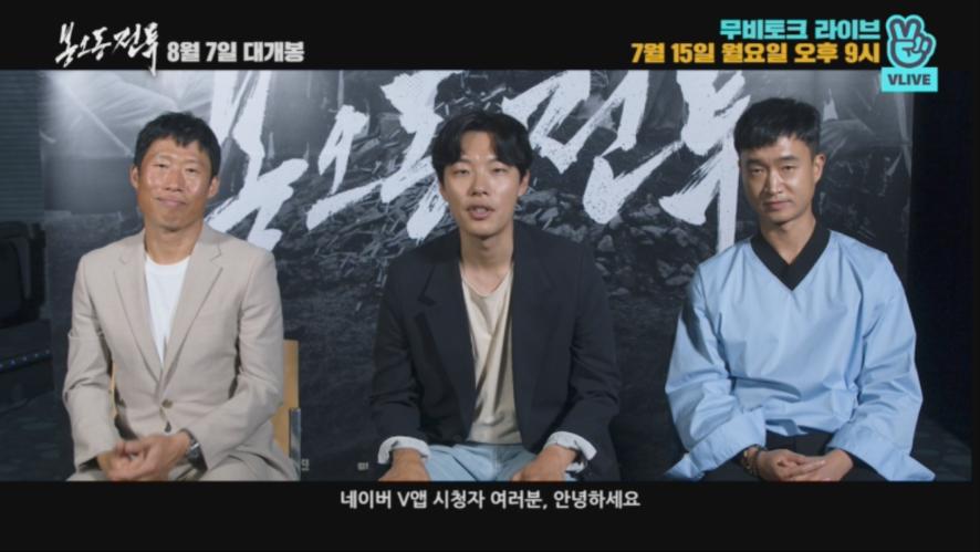 (예고) '봉오동 전투' 유해진 X 류준열 X 조우진 X 원신연 무비토크 라이브 (Preview) 'The Battle: Roar to Victory' Movietalk Live