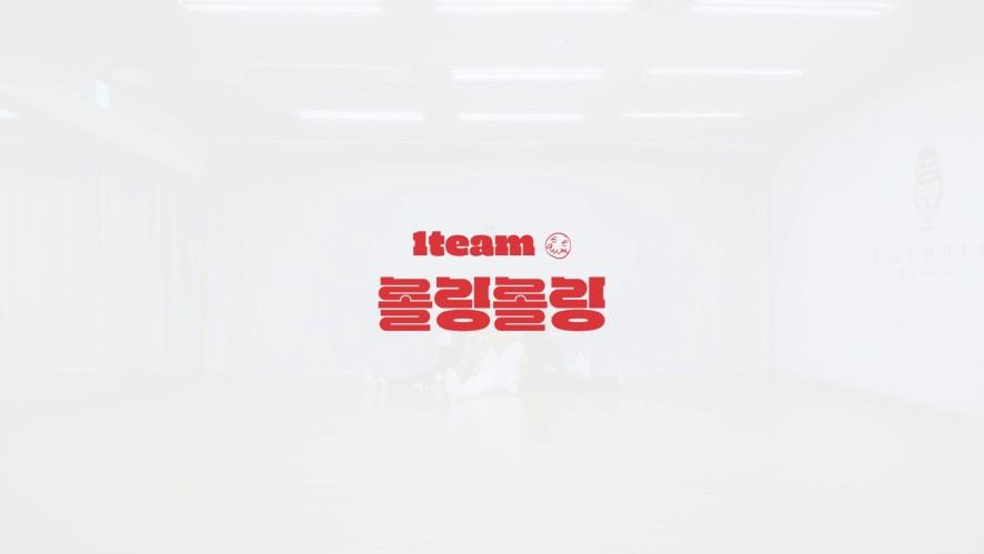 1TEAM(원팀) - 롤링롤링(ROLLING ROLLING) 안무영상(Dance Practice)