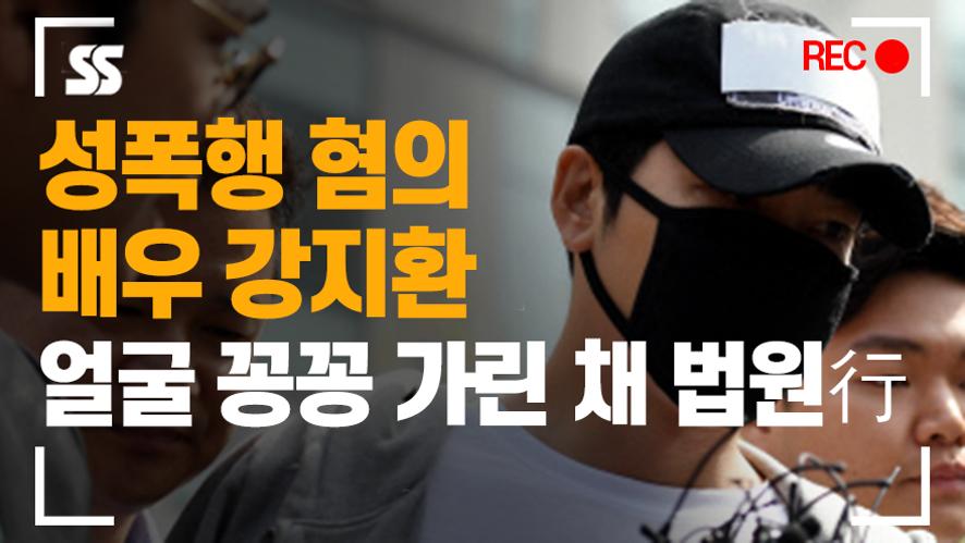 '성폭행 혐의 긴급체포' 강지환, 영장실질심사 위해 법원行