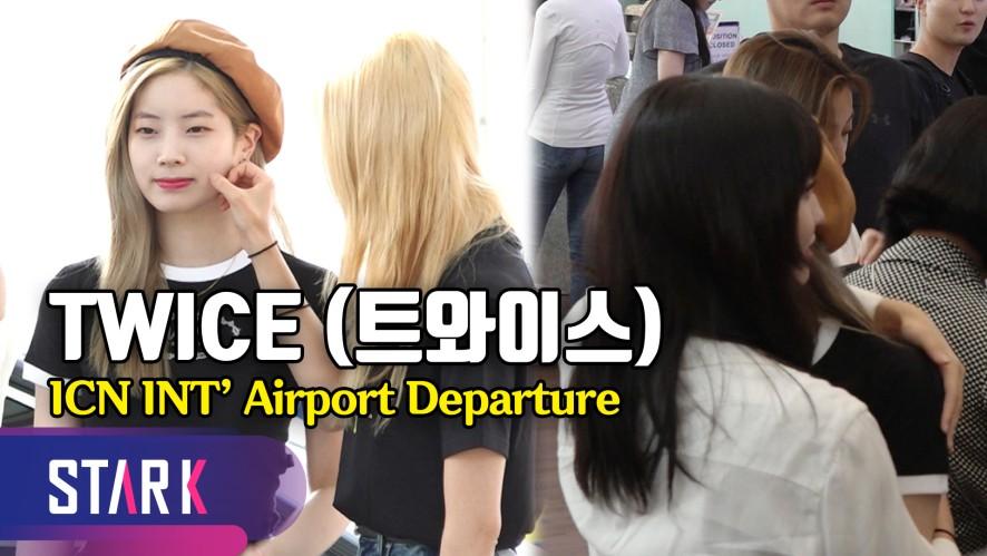 트와이스 8명이서 출국, '부둥켜안고' (TWICE, 20190712_ICN INT' Airport Departure)