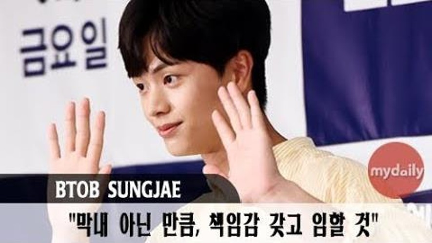 "[BTOB SUNGJAE] ""Since I'm not the youngest, I will take responsibility and do it"""