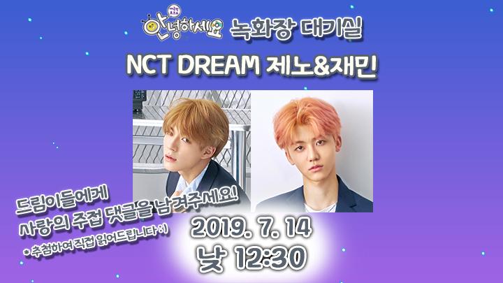 NCT DREAM 제노&재민 <안녕하세요> 대기실 vlive!