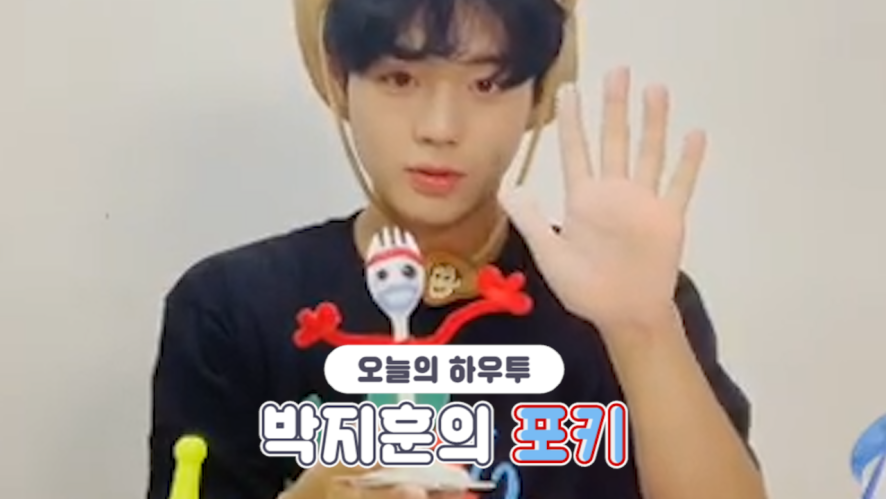 [V PICK! HOW TO in V] 박지훈의 포키💎🖐 (HOW TO MAKE PARKJIHOON's FORKY)