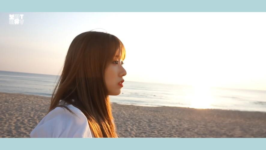[보라미유TV B-LOG EP.01 강릉여행편]