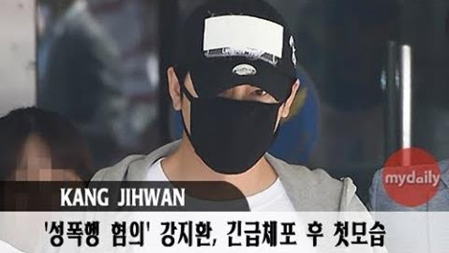 Silent Kang Ji Hwan, first time in public after arrest