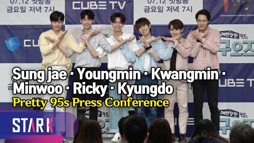 '예쁘장한 구오즈' 95년생 동갑내기들의 팬심 공략 프로젝트 (Pretty 95s Press Conference)