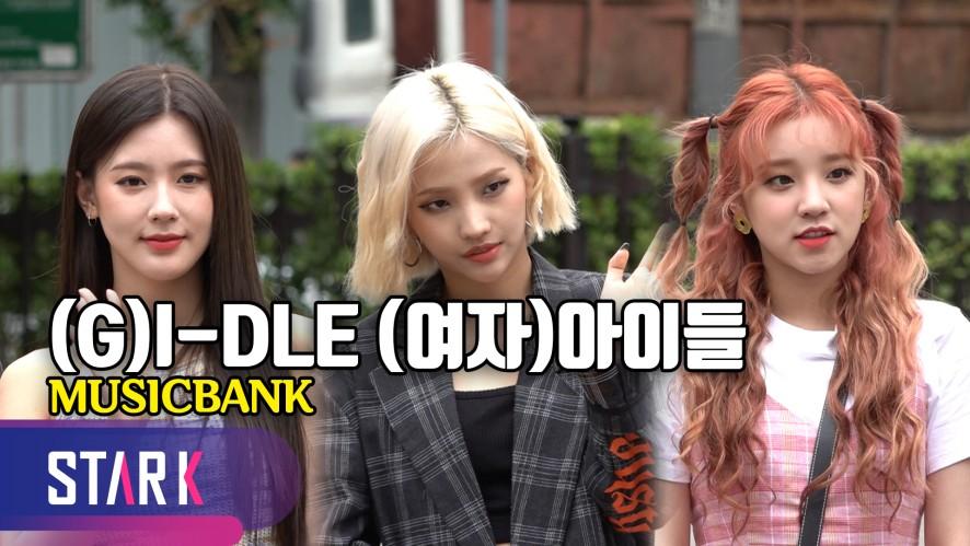 (여자)아이들, 개성 넘치는 대세 걸그룹 ((G)I-DLE, MUSICBANK)