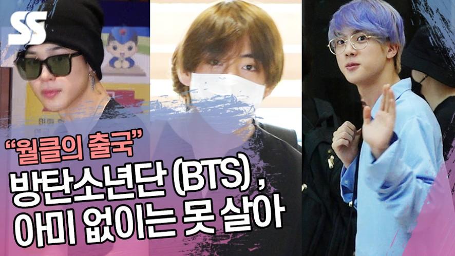 방탄소년단(BTS), 아미 없이는 못 살아 (김포공항)