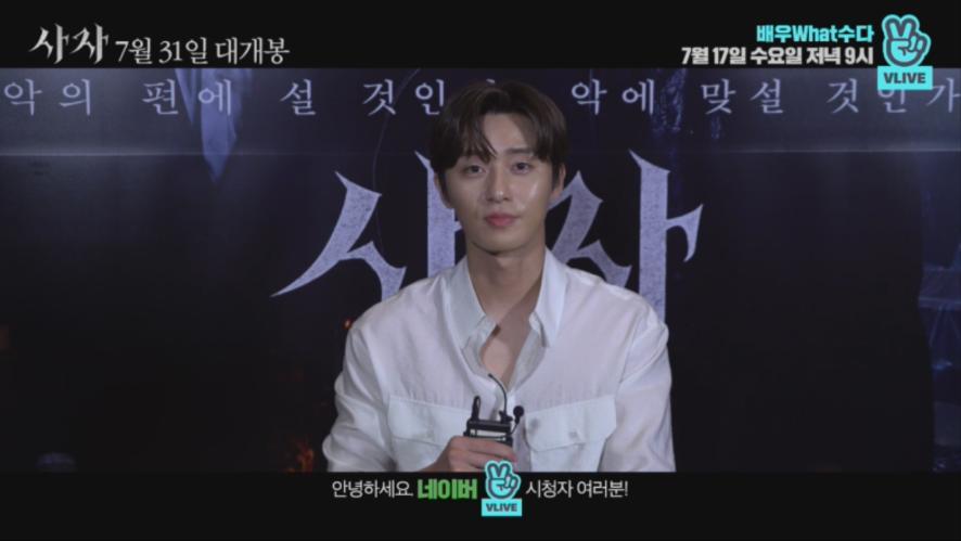 (예고) 배우What수다 '박서준'편 (Preview) 'PARK Seo-jun' Actor&Chatter
