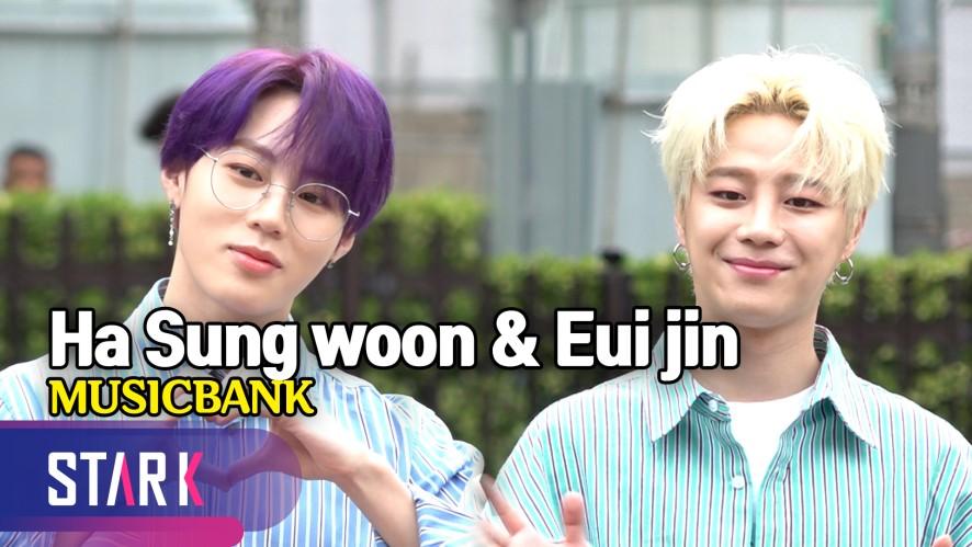 하성운·의진, 같은 듯 다른 출근길 패션 (Ha Sung woon·Eui jin, MUSICBANK)
