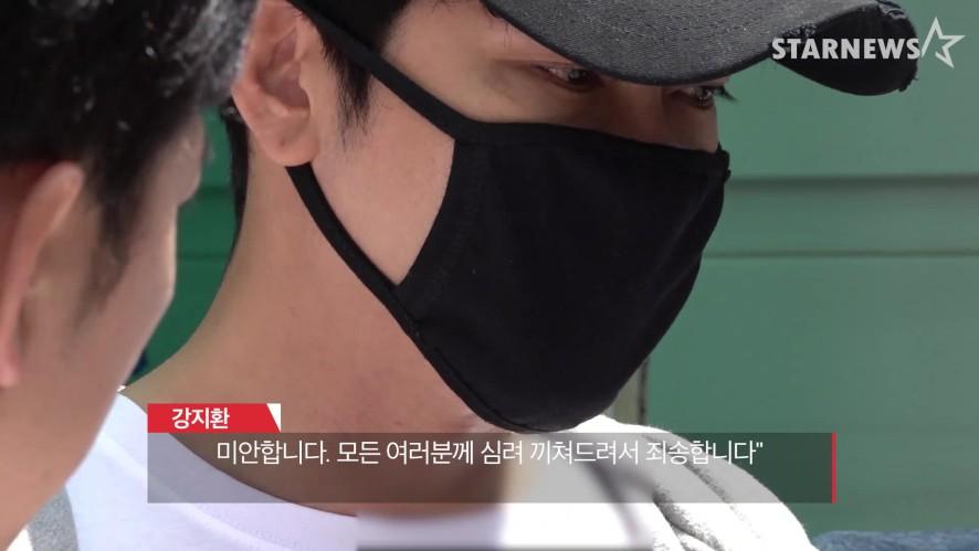 """★ 강지환 """"미안한 마음...심려끼쳐 죄송하다"""" ★"""