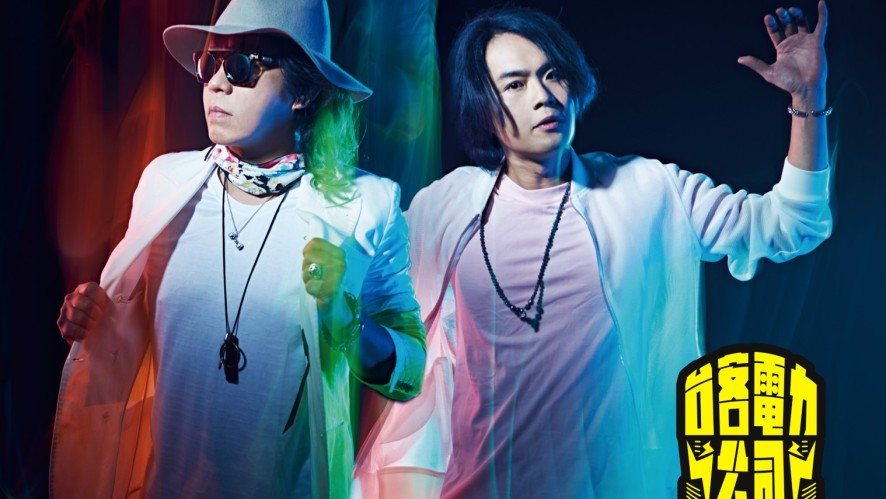 Taiwan Beats_TaiKo Electro Company ''Little Punk Can Love小屁孩'' Official MV