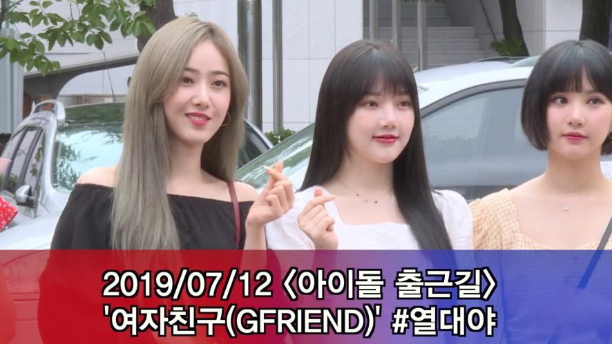 'IDOL's Way to Work' GFRIEND #Fever #Music Bank