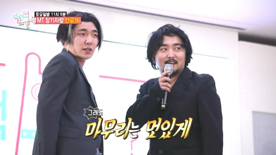 [선공개] 병재X규선 MT 장기자랑☆ 넌 나를 원.해?!