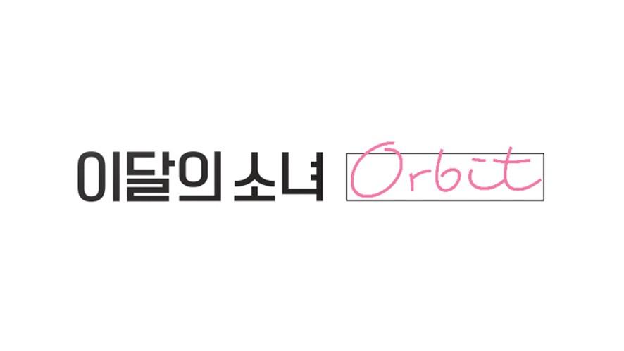 [이달의 소녀] 오빛! 1주년을 축하해!
