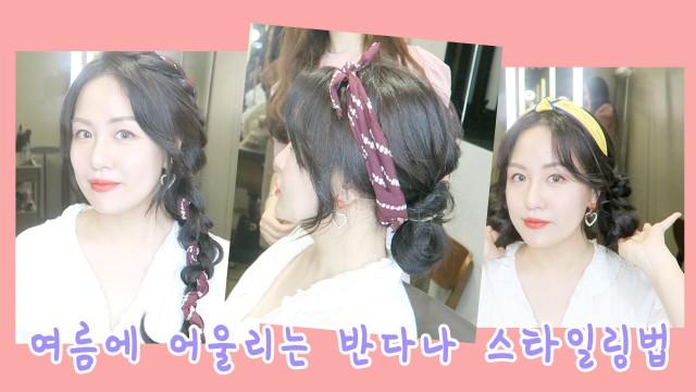 여름에 어울리는 반다나 스타일링법 3가지 3 Easy Summer Hairstyles with Bandana Headband