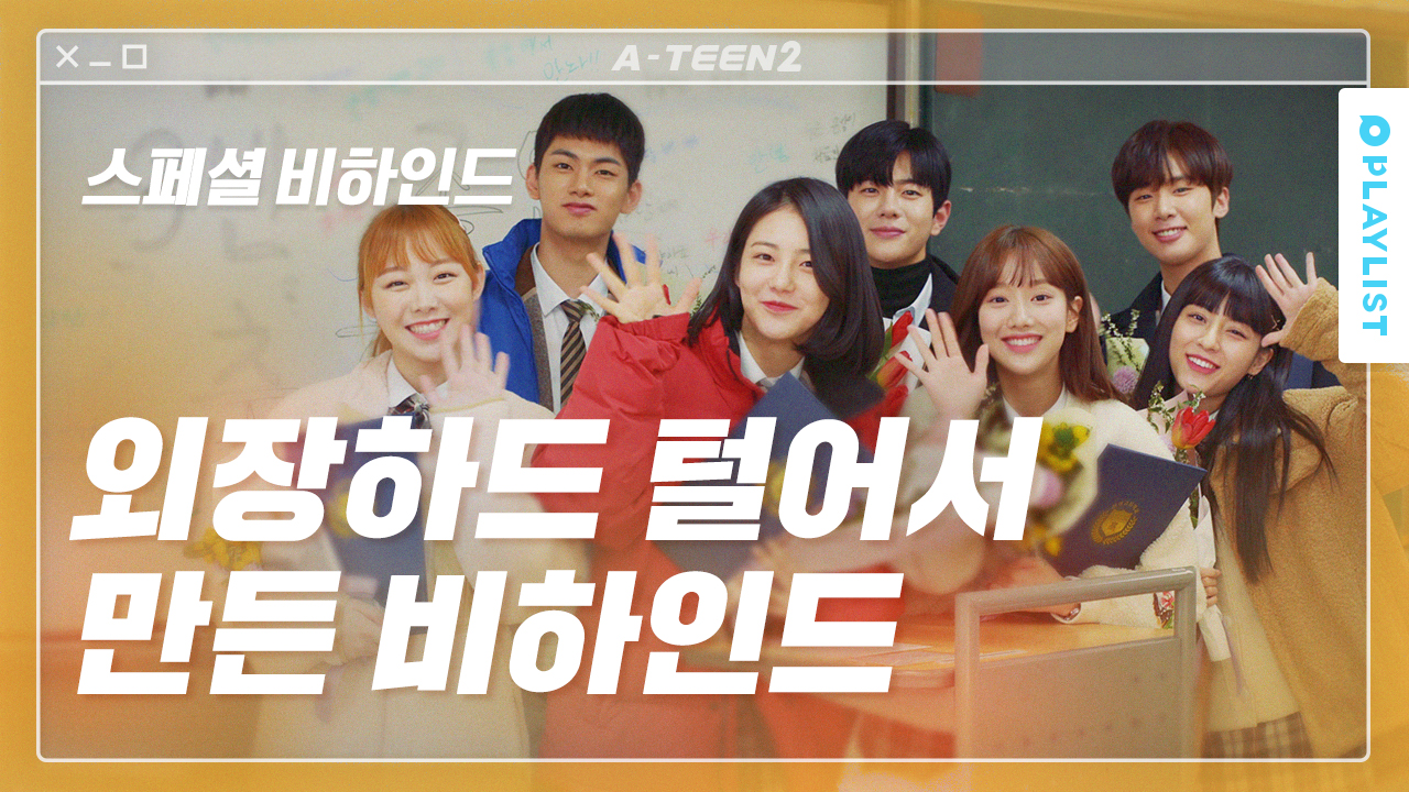 에이틴 팬미팅 끝나서 제작진 외장하드 털어봄 [에이틴2] - 팬미팅 비하인드