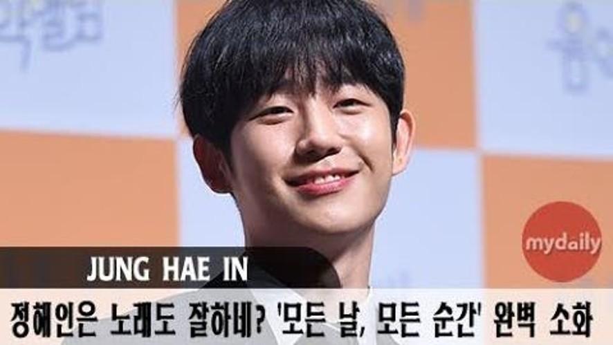 [정해인:Jung Hae In] '모든 날, 모든 순간…감미로워'