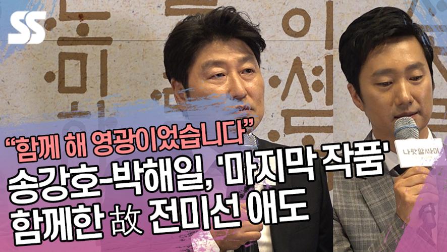 """송강호(Song Gang ho)-박해일(Park Hae il) 故 전미선 애도 """"함께 해 영광이었습니다"""""""