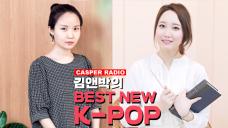 김앤박의 BEST NEW K-POP #74 🟊 DAY6, 펜타곤, 혁 (HYUK), 태용 (TAEYONG) 🟊