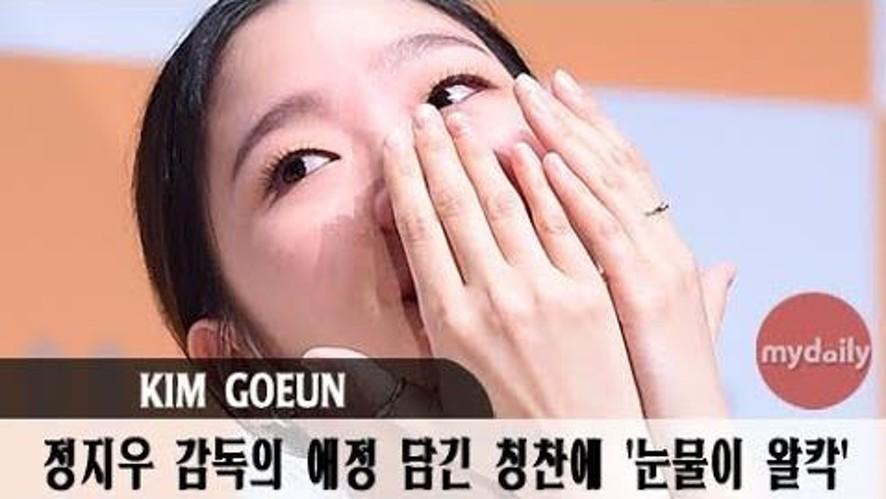 [Kim Go Eun] Bawls at the compliment