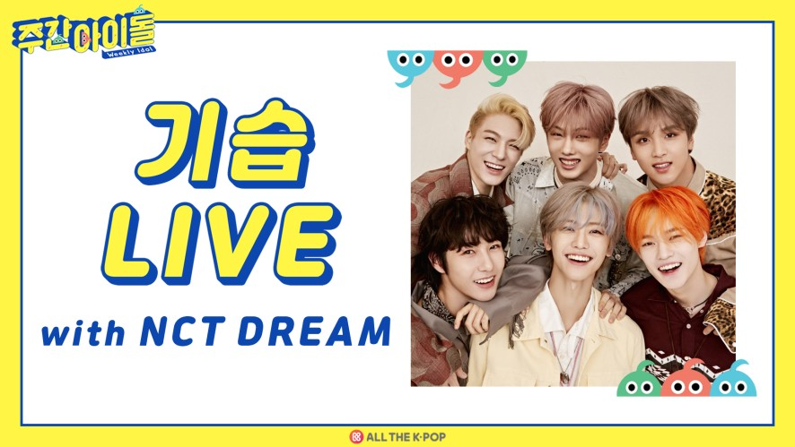 [주간아이돌] 기습 LIVE with NCT DREAM