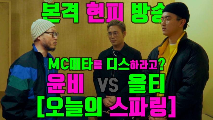 [오늘의 스파링] 윤비 VS 올티 VS MC META (Round 4)