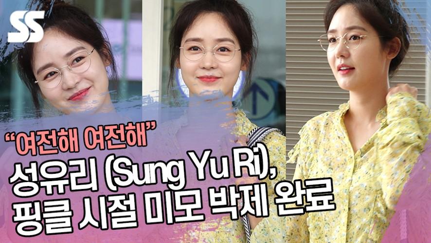 성유리 (Sung Yu Ri), 핑클 시절 미모 박제 완료 (인천공항)