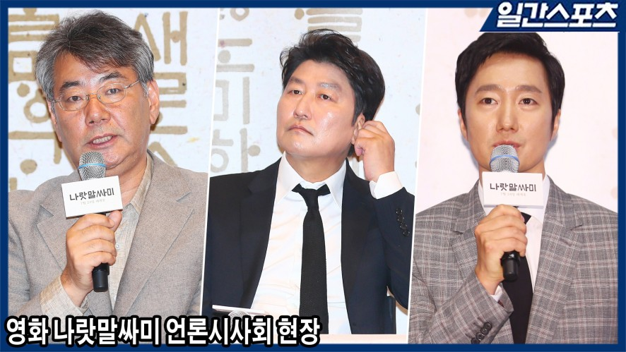 """Movie """"The King's Letters"""" Media Preview, the invention of hangul with the greatest actors"""
