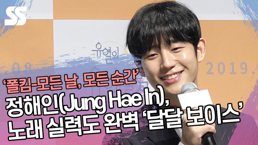정해인(Jung Hae In), 노래 실력도 완벽한 '달달 보이스' ('유열의 음악앨범' 제작보고회)