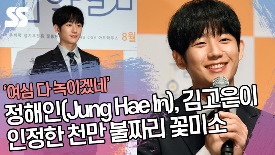 정해인(Jung Hae In), 김고은이 인정한 천만 불짜리 꽃미소 ('유열의 음악앨범' 제작보고회)