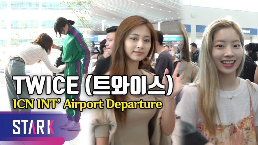 트와이스 출국, 사랑스러움으로 심장 폭행♡ (TWICE, 20190715_ICN INT' Airport Departure)