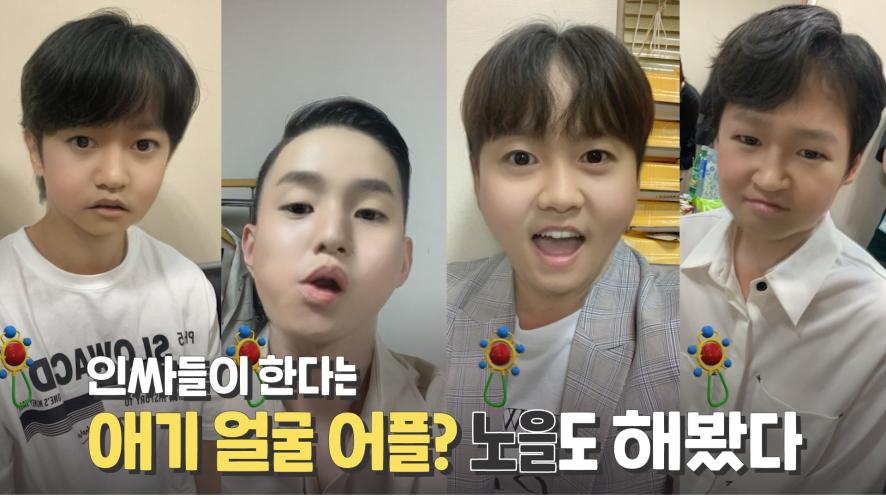 [노을] 데뷔 18년차 그룹의 아이 얼굴 공개ㅣ더콜2 대기실 비하인드💌