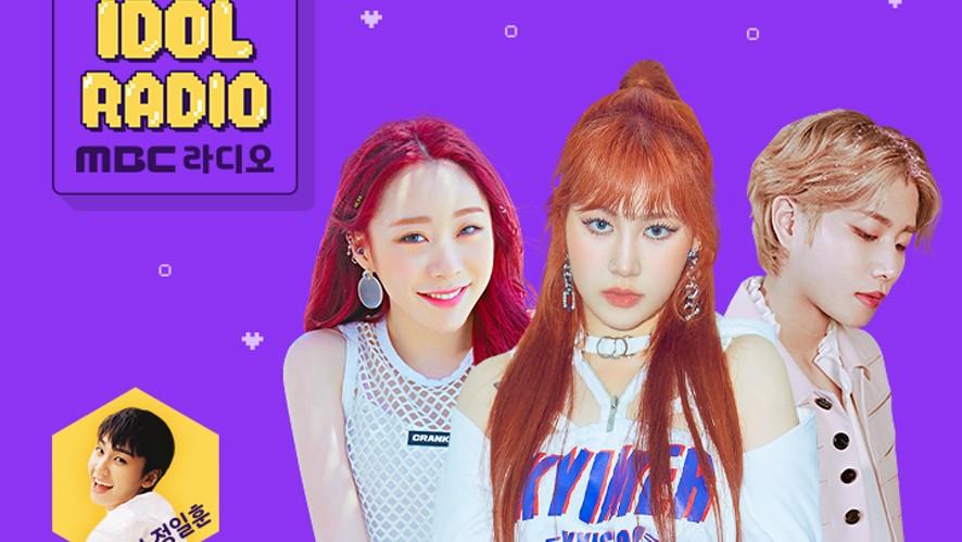 'IDOL RADIO' ep#288. 아이돌 뮤직쇼! 동전가왕 (w. 박지민, 우주소녀 연정, 아스트로 MJ)