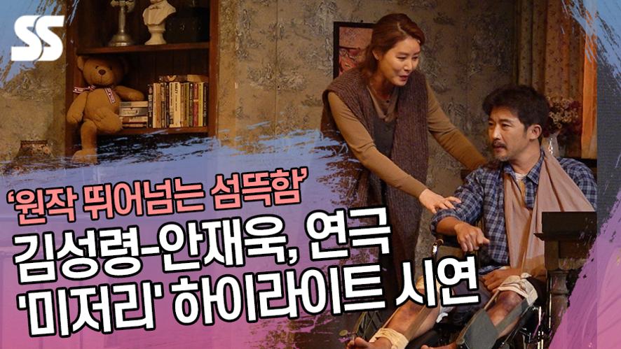 김성령-안재욱, 연극 '미저리' 하이라이트 시연 '원작 뛰어넘는 섬뜩함'