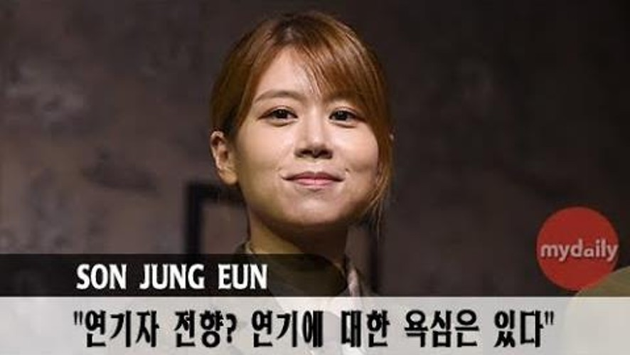"[Son Jung Eun] ""A change into acting? I do have my eyes on it"""