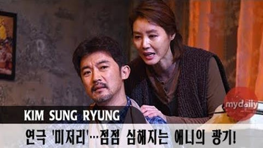 """[Kim Sung Ryung] """"Annie Wilkes' increasing madness"""""""