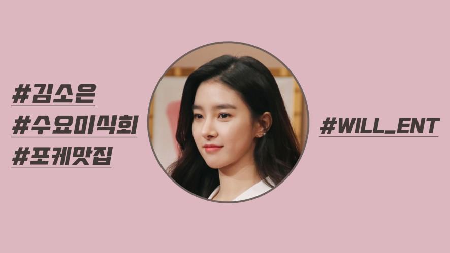 [김소은] Olive <수요미식회> 포케 편 비하인드 스토리