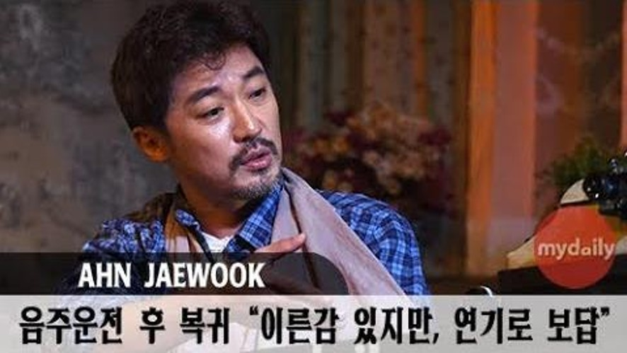"[Ahn Jae Wook] ""It does feel fast, but I'll repay with good acting"""