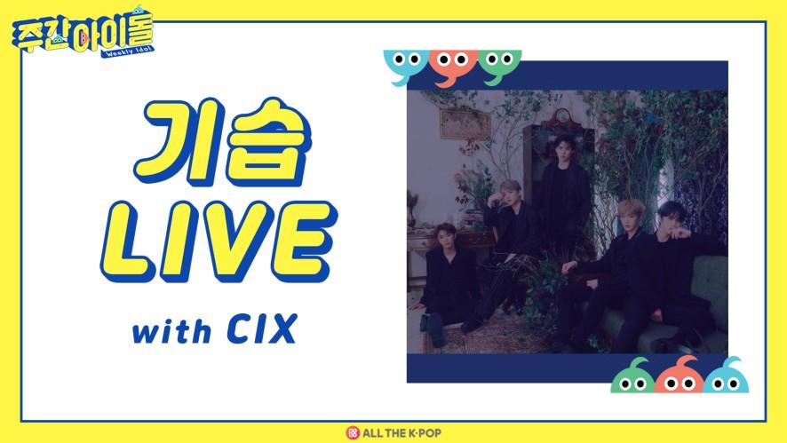 [주간아이돌] 기습 LIVE with CIX
