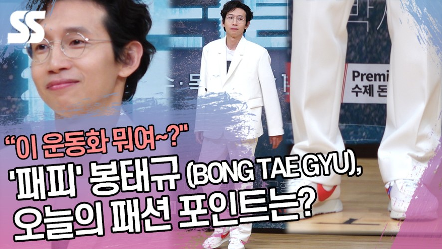'연예계 대표 패피' 봉태규(BONG TAE GYU), 오늘의 패션 포인트는? ('닥터탐정' 제작발표회)