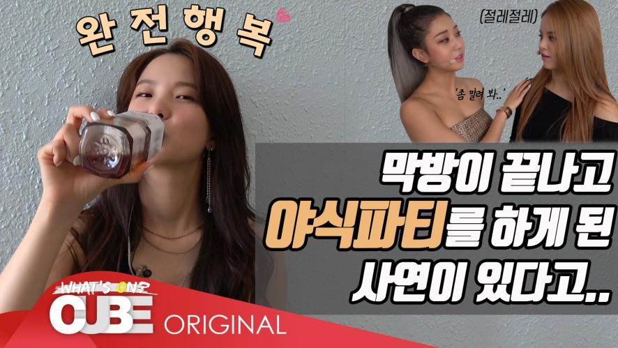 CLC  - 칯트키 #62 ('ME(美)' 막방 비하인드 PART 2)
