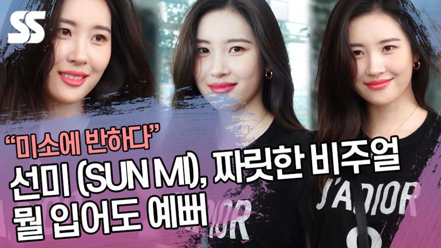 선미 (SUN MI), 짜릿한 비주얼 뭘 입어도 예뻐 (인천공항)